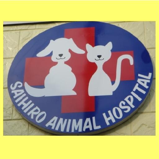 西広動物病院